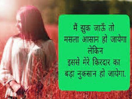 Hindi Suvichar Whatsapp DP images Download 98