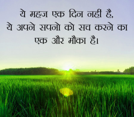 Hindi Nature Whatsapp DP Profile Images Pics Download Free