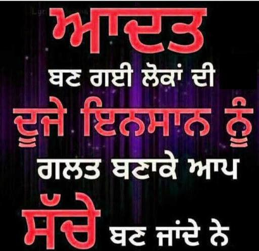Punjabi Whatsapp DP Images Pics Wallpaper DOWNLOAD