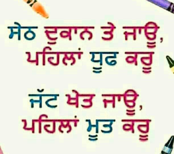 Punjabi Whatsapp DP Images Wallpaper Pics Download
