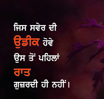Punjabi Whatsapp DP Images Wallpaper for Whatsapp