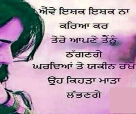 Punjabi Whatsapp DP Images Photo for Facebook