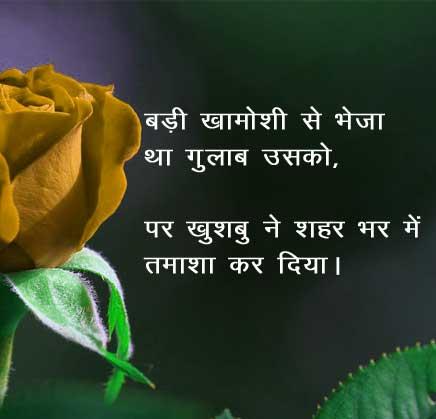 Hindi Shayari Sad Breakup Whatsapp DP Profile Images Pics Download