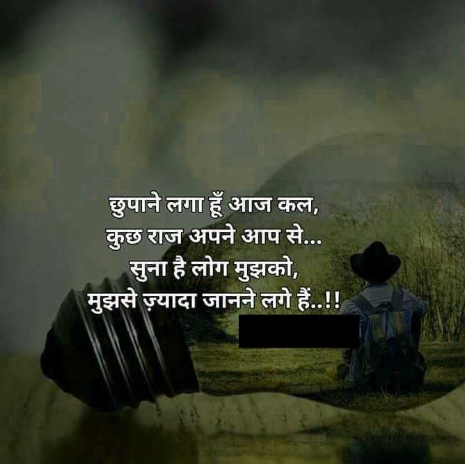 Hindi Quotes Sad Breakup Whatsapp DP Profile Images Pics Download