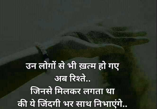 Sad Breakup Whatsapp DP Profile Images Wallpaper In Hindi