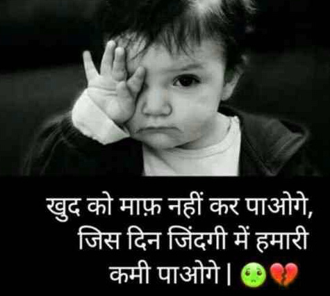 Hindi Sad Love Cool Whatsapp DP Pics Download