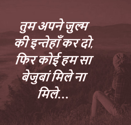 Hindi Quotes Sad Love Cool Whatsapp DP Pics Download