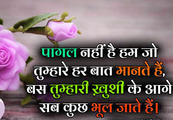 Hindi Quotes Sad Love Cool Whatsapp DP Pics Wallpaper Free Download