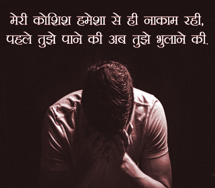 Hindi Quotes Sad Love Cool Whatsapp DP Images Pics Download
