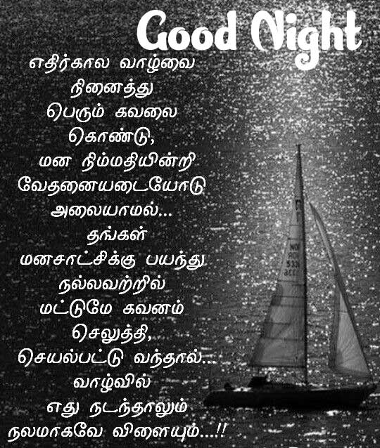 Tamil Good Night Wishes Images Wallpaper Free Download