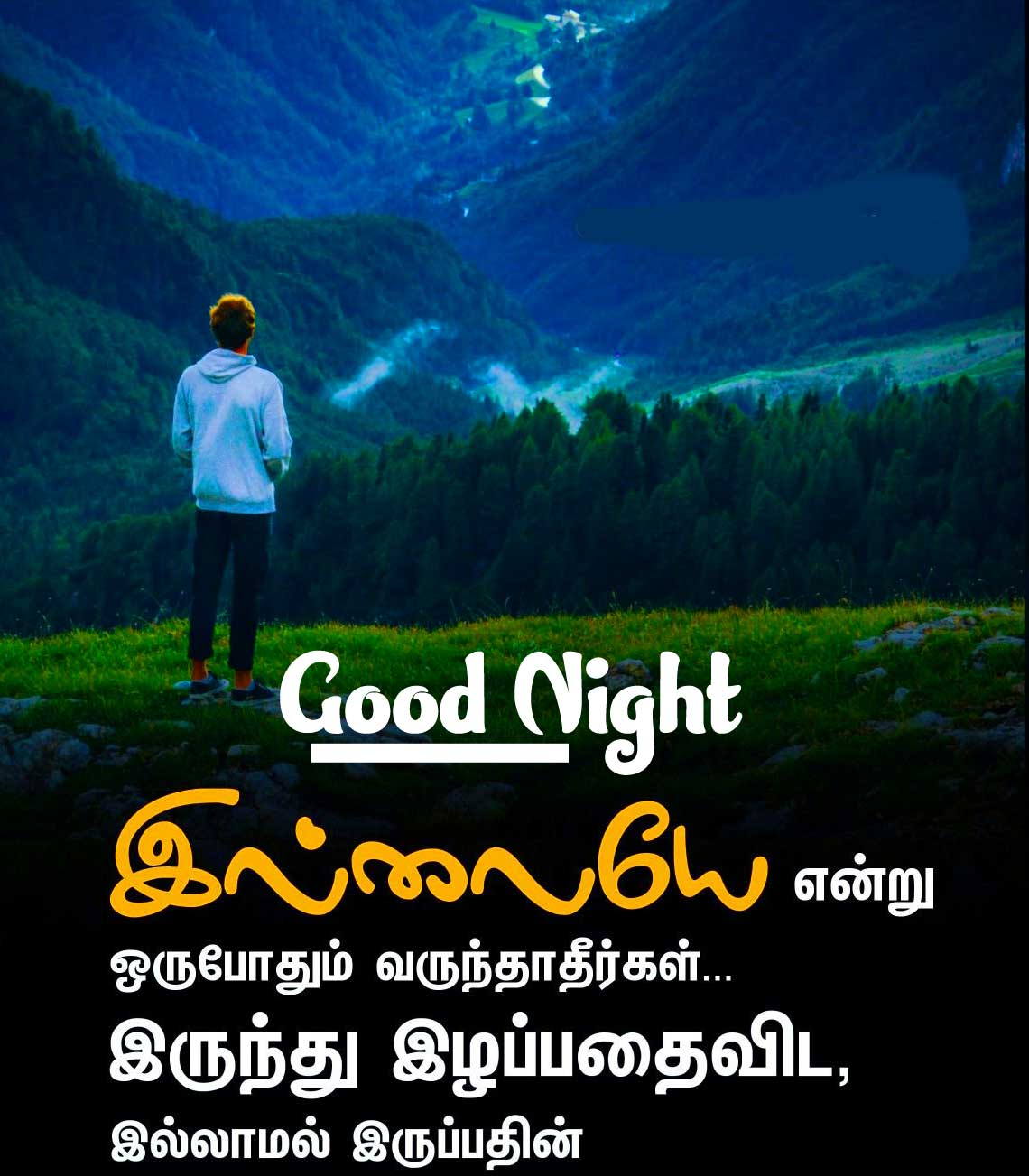 Tamil Good Night Wishes Images Pics Download Latest