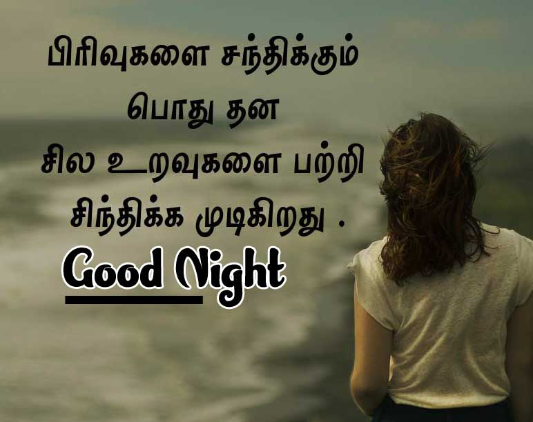 Tamil Good Night Wishes Images Pics Wallpaper Download With Quotes