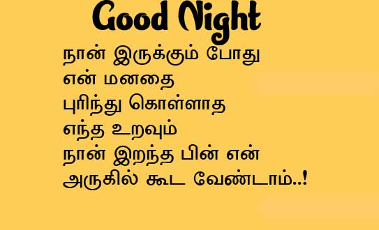 Tamil Good Night Wishes Images Pics Free Download Latest