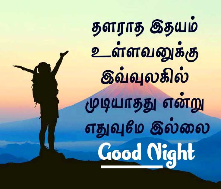 Tamil Good Night Wishes Images Pic Download Free