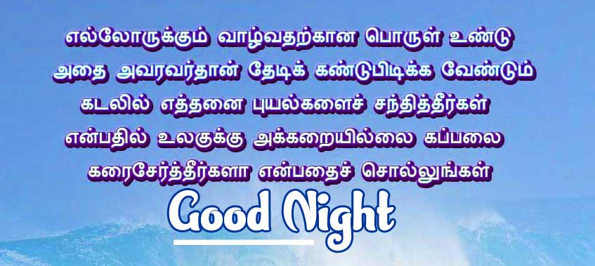 Tamil Good Night Wishes Images Pics Download