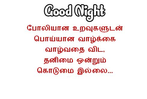 Tamil Good Night Wishes Images Pics Download Free