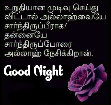 Tamil Good Night Wishes Images Pics HD Download