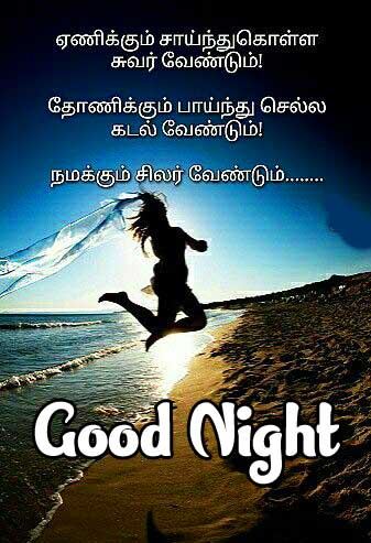 Tamil Good Night Wishes Images pics for Whatsapp