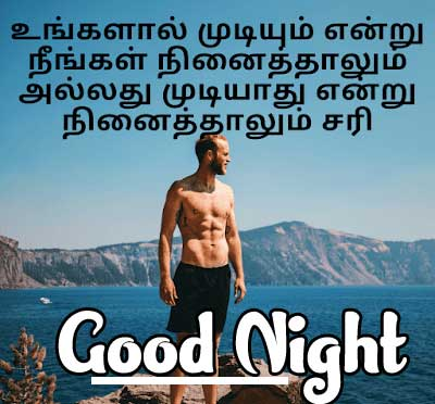 Tamil Good Night Wishes Images Pics HD Download Free