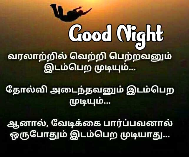 Tamil Good Night Wishes Images Pics photo Download Latest