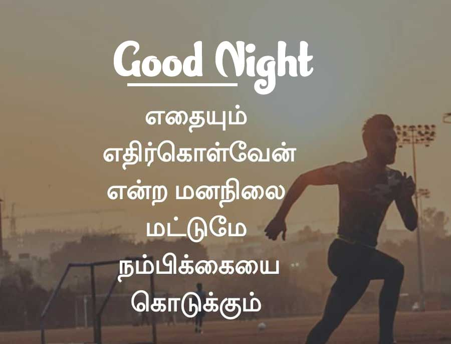 Tamil Good Night Wishes Images pics photo Download