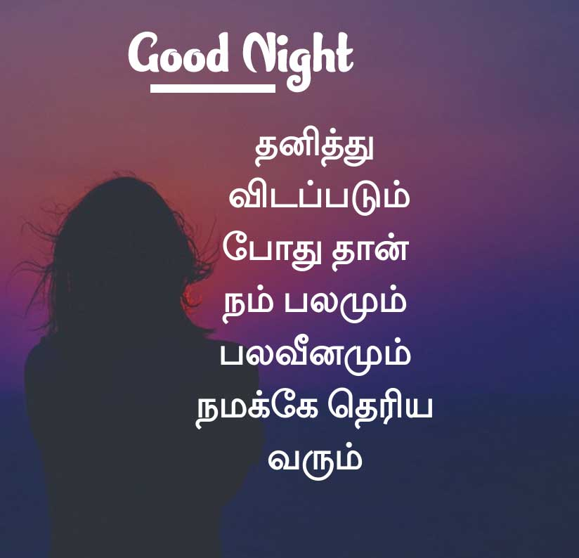 Tamil Good Night Wishes Images Wallpaper Pics Download Free