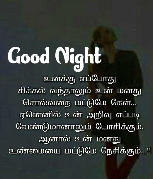 Tamil Good Night Wishes Images Pics Wallpaper Free Download