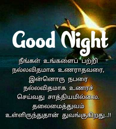 Tamil Good Night Wishes Images Wallpaper pics Download