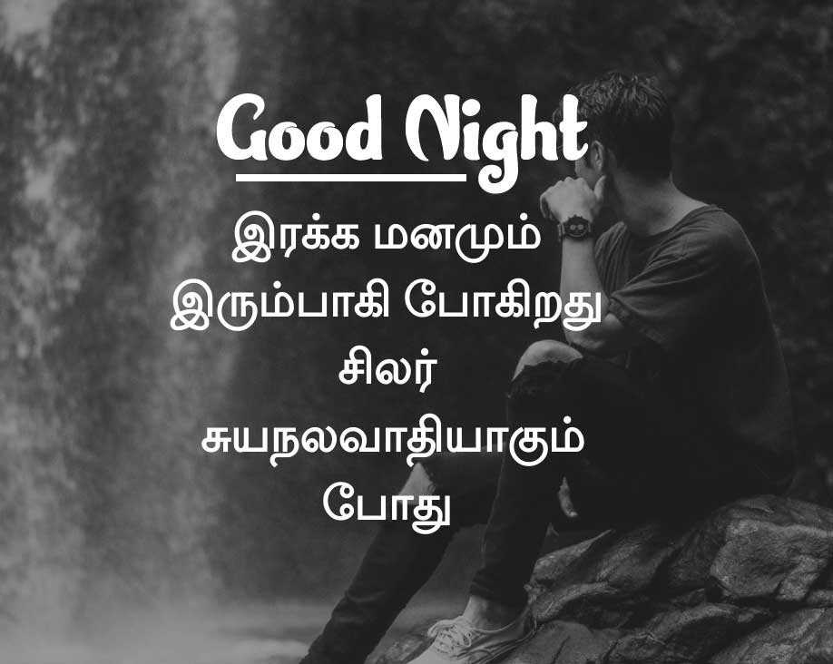 Tamil Good Night Wishes Images Pics Download Free Latest