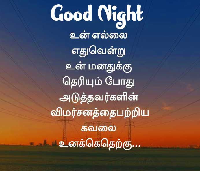 Tamil Good Night Wishes Images Photo Free Download