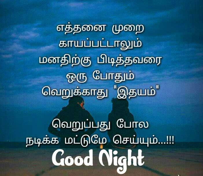 Tamil Good Night Wishes Images Pics HD Download Latest
