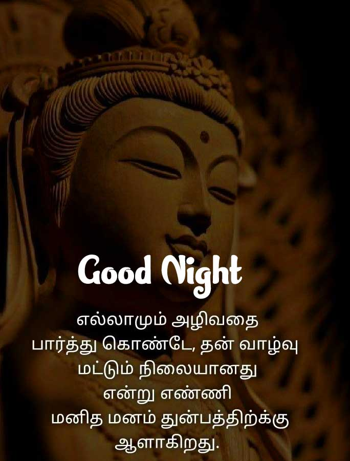 Tamil Good Night Wishes Images Pics Free Download