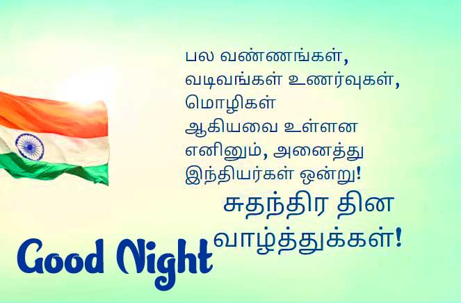 Tamil Good Night Images Download 96