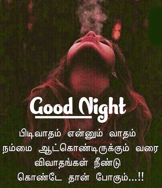 Tamil Good Night Images Download 97
