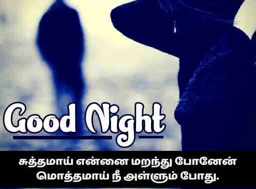 Tamil Good Night Images Download 99