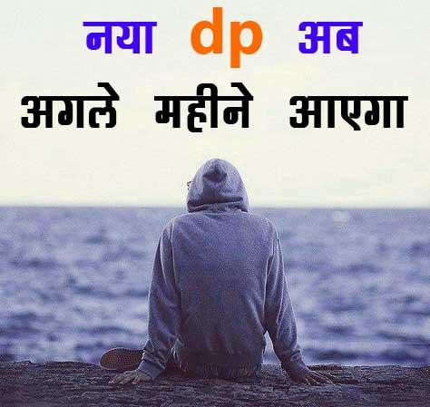 Hindi Unique Whatsapp DP Profile Images Pics Download