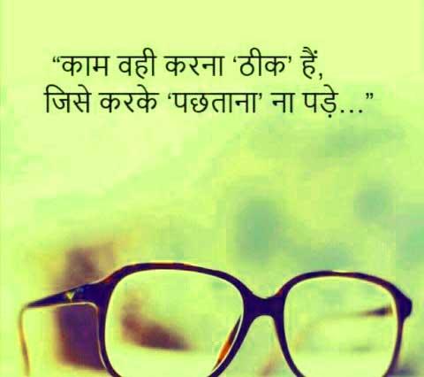 Hindi Quotes Unique Whatsapp DP Profile Images Pics Download