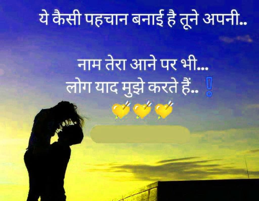 Very Romantic Whatsapp DP Images pics Wallpaper In Hindi