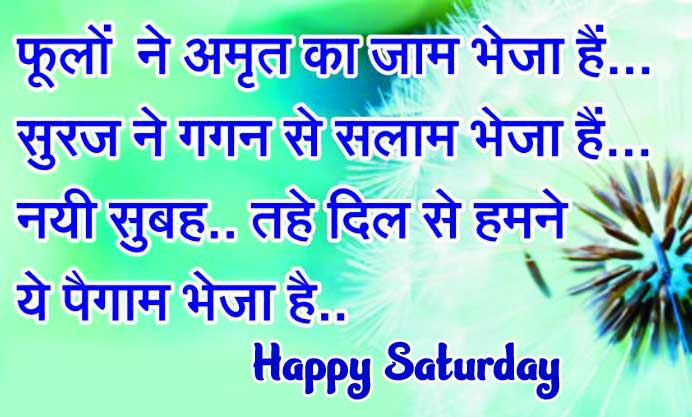 Hindi Happy Saturday Good Morning Pics Images Download