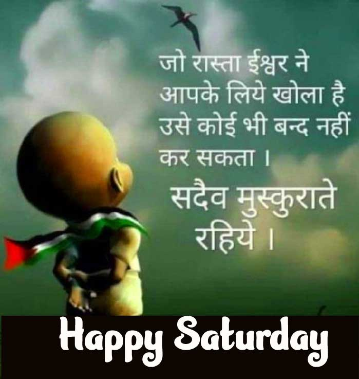 Happy Saturday Good Morning Images Pics Wallpaper Free Download