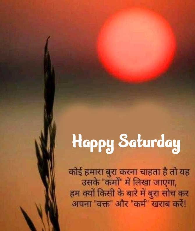 Sunrise Free Happy Saturday Good Morning Pics Images Download