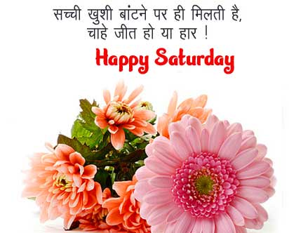 Two Line Quotes Happy Saturday Good Morning Images Download
