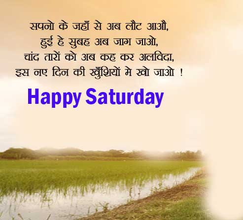Happy Saturday Good Morning Wallpaper Pics Free Download