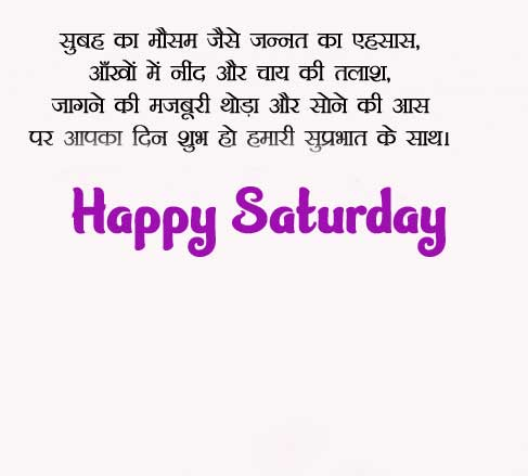 Happy Saturday Good Morning Wallpaper free Download