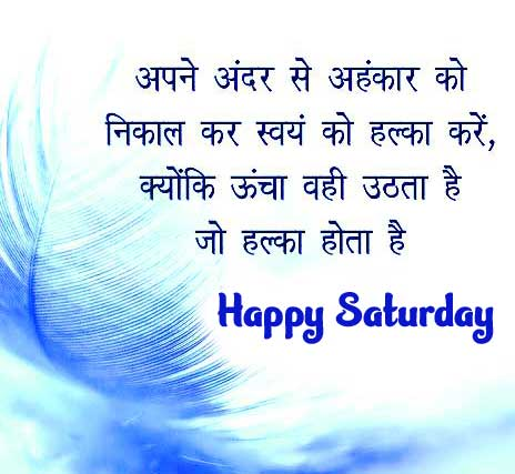 new All free Happy Saturday Good Morning Pics Images Download
