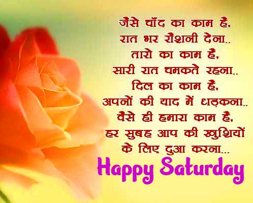 Hindi Shayari Happy Saturday Good Morning Pics Wallpaper Download