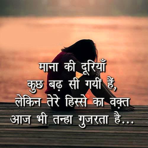 Shayari Images 283+ Sad Love Romantic Hindi Shayari Pics Download