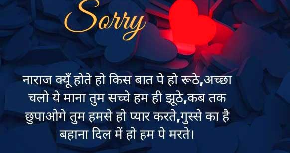 Best Sorry Whatsapp Dp Images