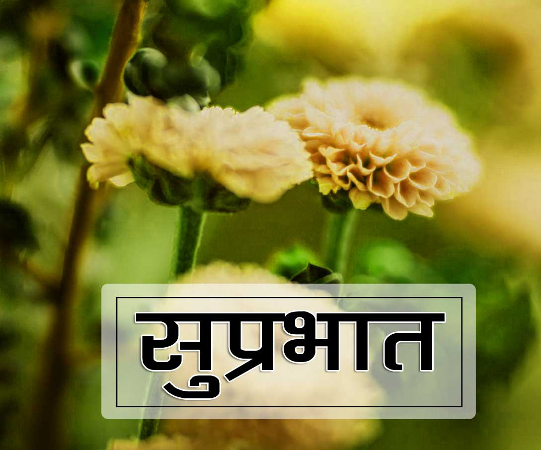 Best Suprabhat Download Free Images