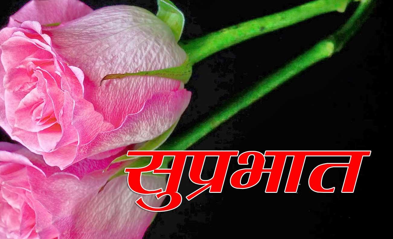 Best Suprabhat Download Pics